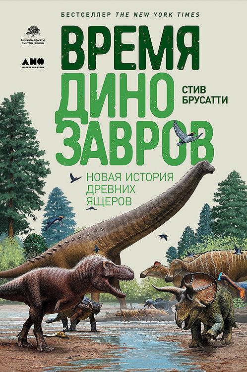 Стив Брусатти «Время динозавров: Новая история древних ящеров»