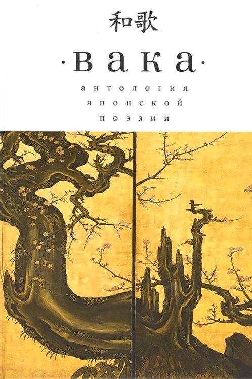 «Вака. Антология японской поэзии»