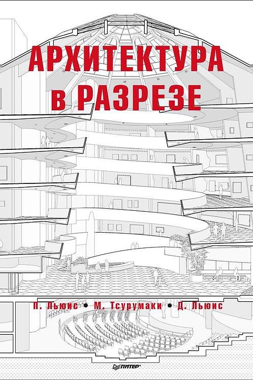 Пол Льюис, Марк Тсурумаки, Дэвид Льюис «Архитектура в разрезе»
