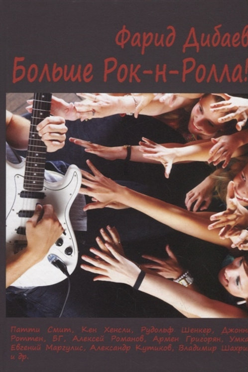 Фарид Дибаев «Больше рок-н-ролла!»