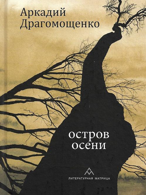 Аркадий Драгомощенко «Остров осени»