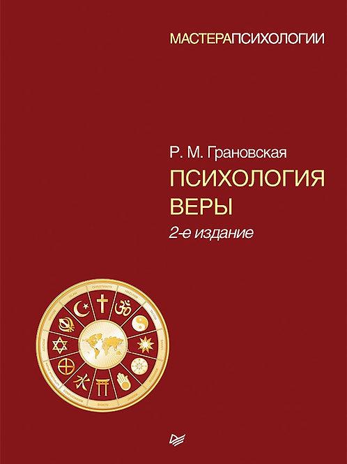Рада Грановская «Психология веры»
