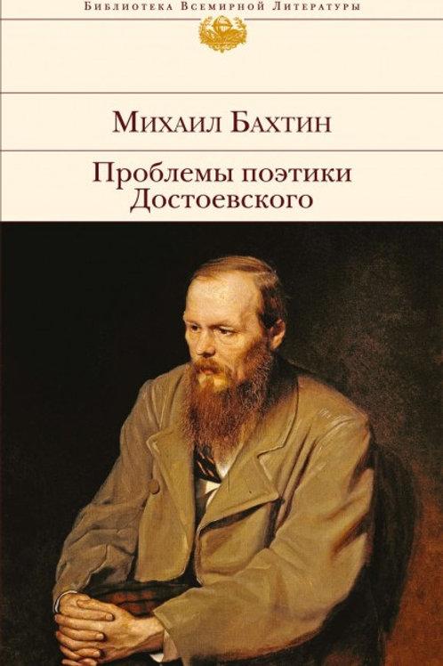 Михаил Бахтин «Проблемы поэтики Достоевского»
