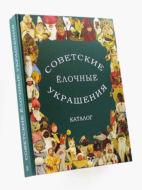 «Советские стеклянные ёлочные украшения. Каталог. Том 2»