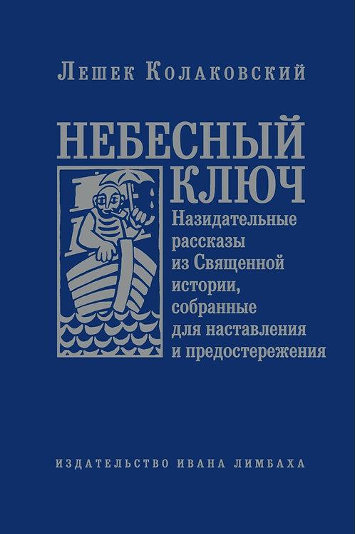 Лешек Колаковский «Небесный ключ»