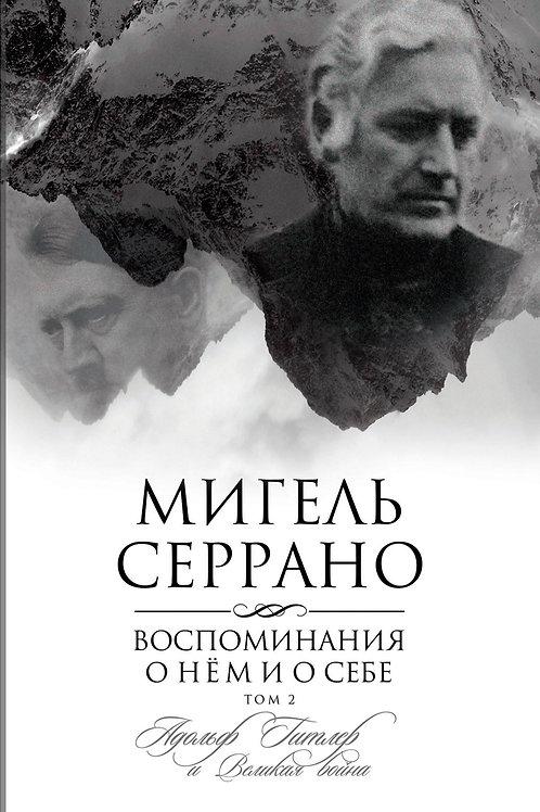 Мигель Серрано «Воспоминания о нем и о себе. Том 2»