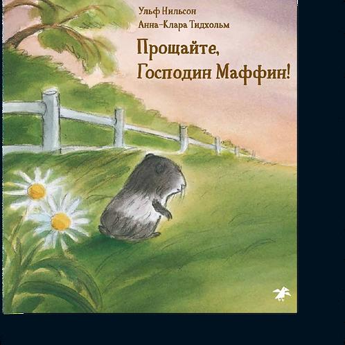 Ульф Нильсон «Прощайте, Господин Маффин!»