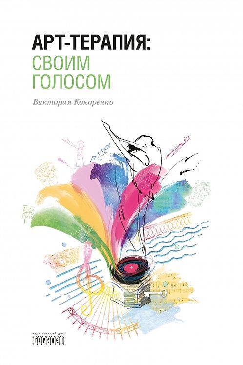 Виктория Кокоренко «Арт-терапия: своим голосом»