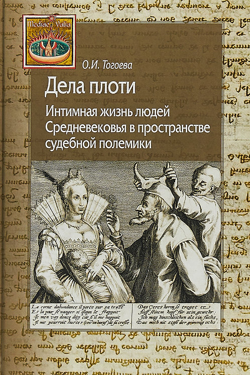 Ольга Тогоева «Дела плоти»