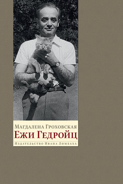 Магдалена Гроховская «Ежи Гедройц»