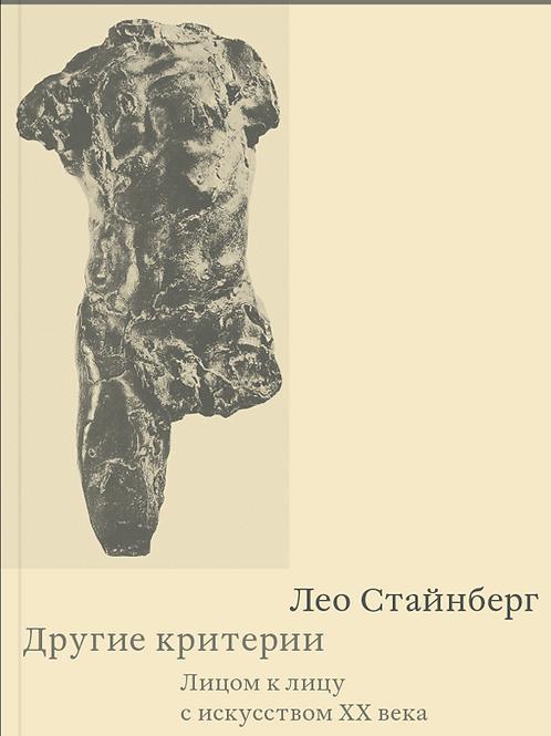 Лео Стайнберг «Другие критерии. Лицом к лицу с искусством XX века»
