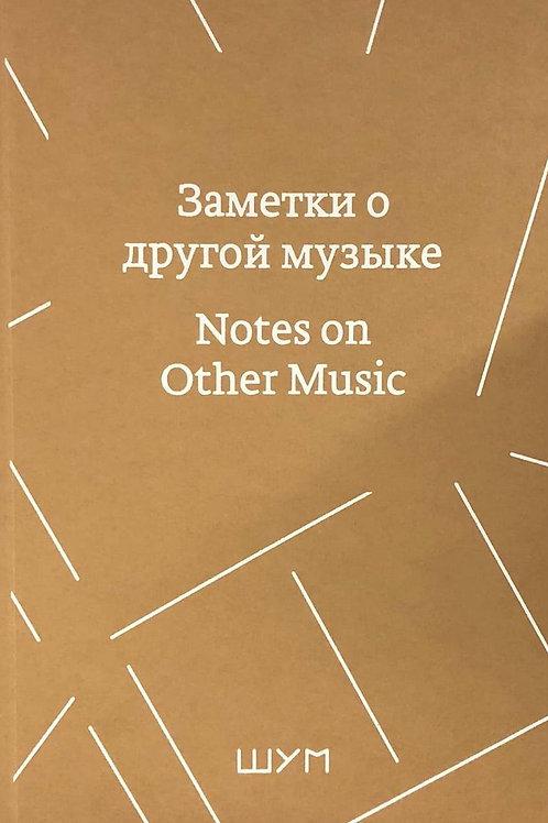 «Заметки о другой музыке»