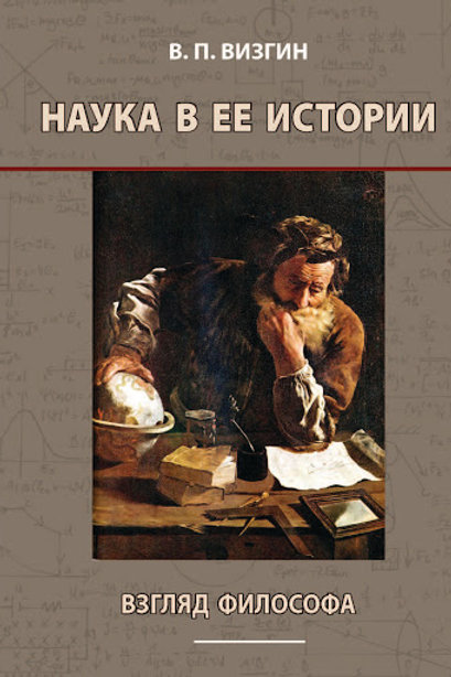 Виктор Визгин «Наука в ее истории: взгляд философа»