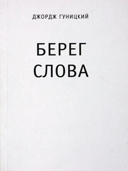 Джордж Гуницкий «Берег слова»