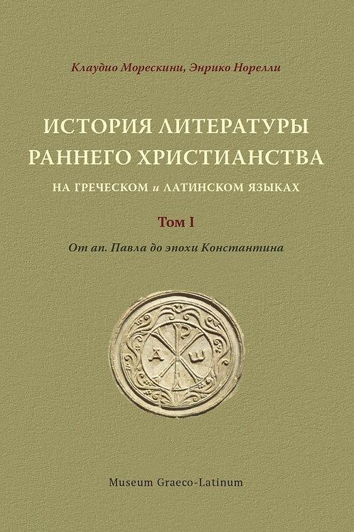 К. Морескини, Э. Норелли «История литературы раннего христианства...: Том 1»