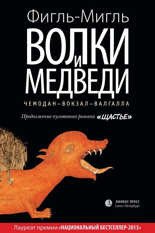 Фигль-Мигль «Волки и медведи»