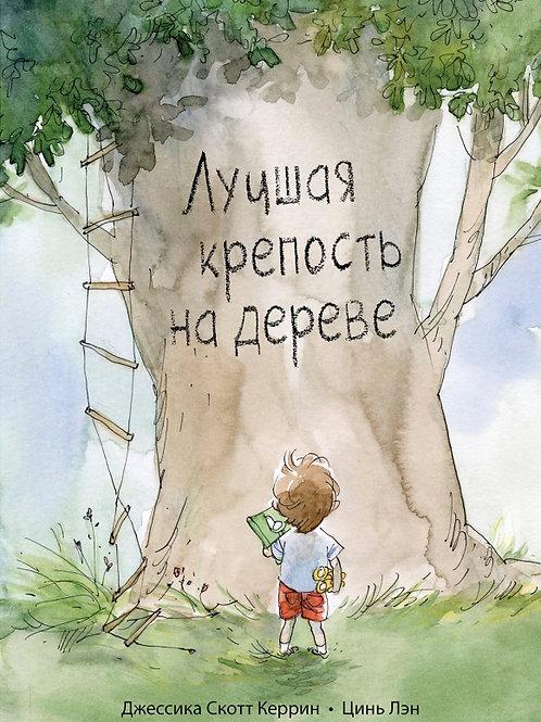 Джессика Скотт Керрин «Лучшая крепость на дер»