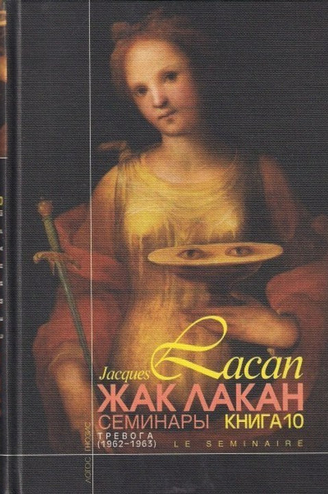 Жак Лакан «Семинары. Книга 10. Тревога»
