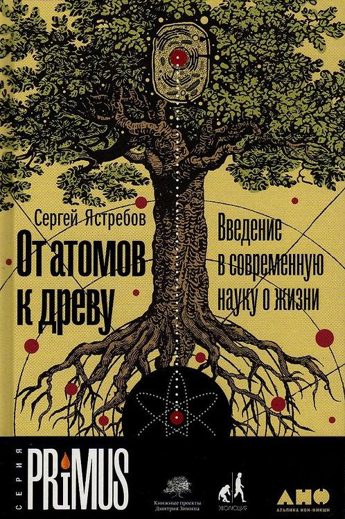Сергей Ястребов «От атомов к дереву. Введение в современную науку о жизни»