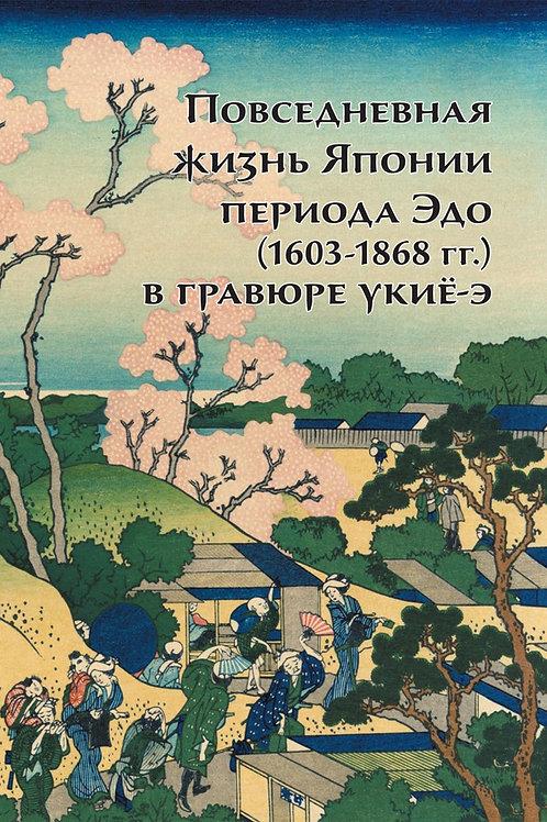 Анна Пушакова «Повседневная жизнь Японии периода Эдо в гравюре укиё-э»