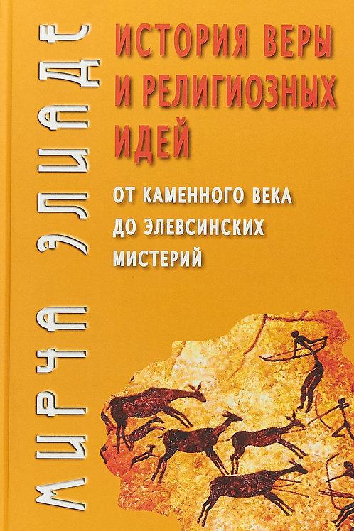 Мирча Элиаде «История веры и религиозных идей. От каменного века..»