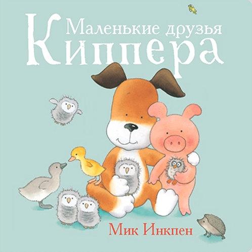 Мик Инкпен «Маленькие друзья Киппера»