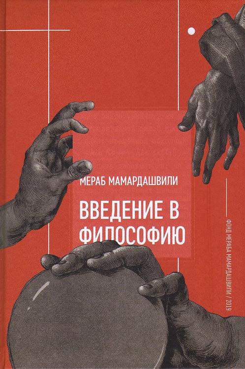Мераб Мамардашвили «Введение в философию»