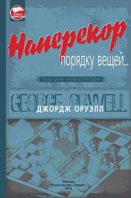 Джордж Оруэлл «Наперекор порядку вещей»