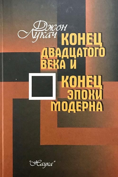 Джон Лукач «Конец 20 века и конец эпохи модерна»