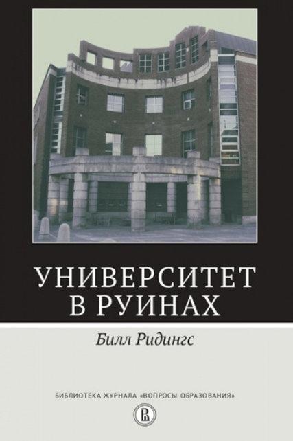 Билл Ридингс «Университет в руинах»