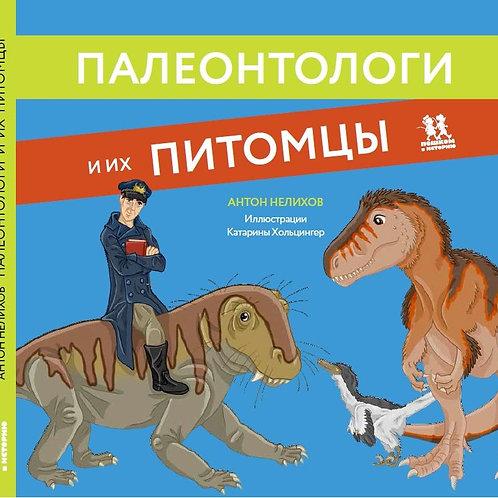 Антон Нелихов «Палеонтологи и их питомцы»