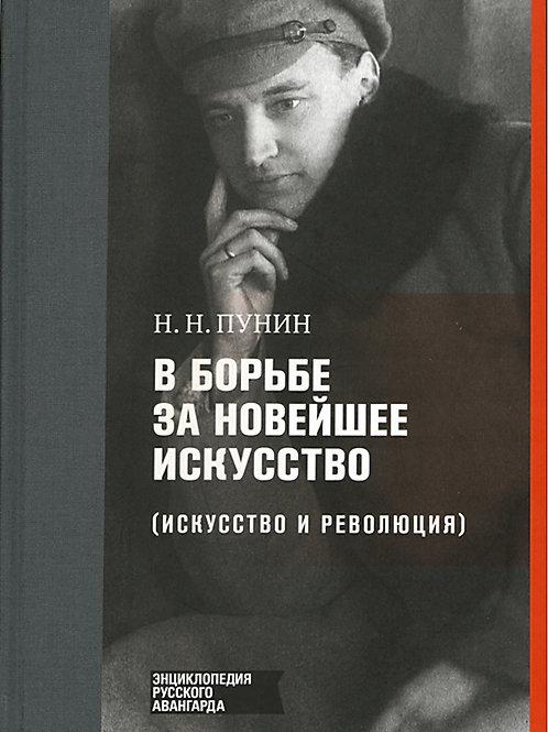 Николай Пунин «В борьбе за новейшее искусство»