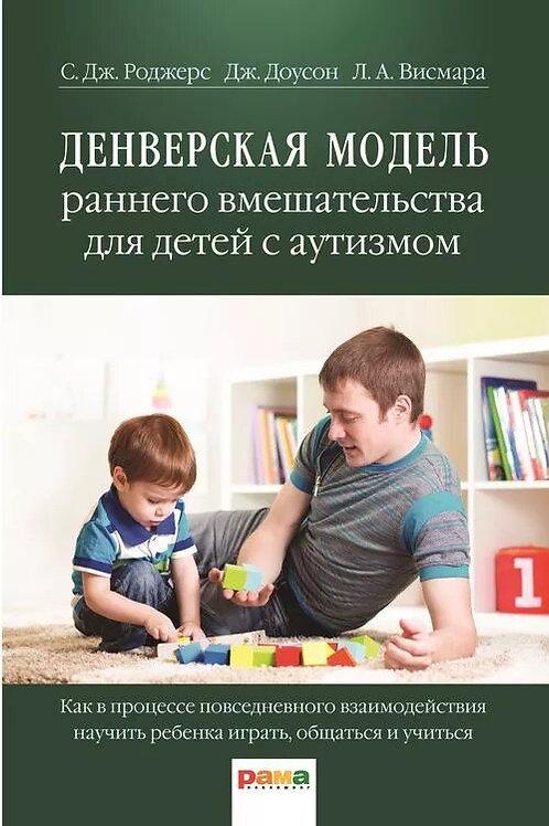 «Денверская модель раннего вмешательства для детей с аутизмом»