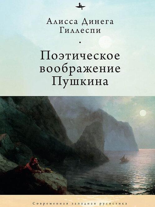 Алиса Динега Гиллеспи «Поэтическое воображение Пушкина»