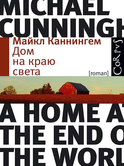 Майкл Каннингем «Дом на краю света»