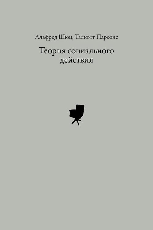 Альфред Шюц, Талкотт Парсонс «Теория социального действия. Переписка»