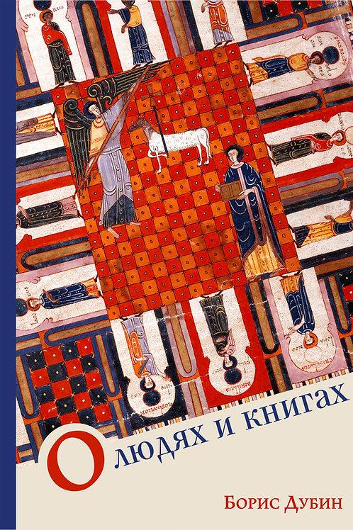 Борис Дубин «О людях и книгах»