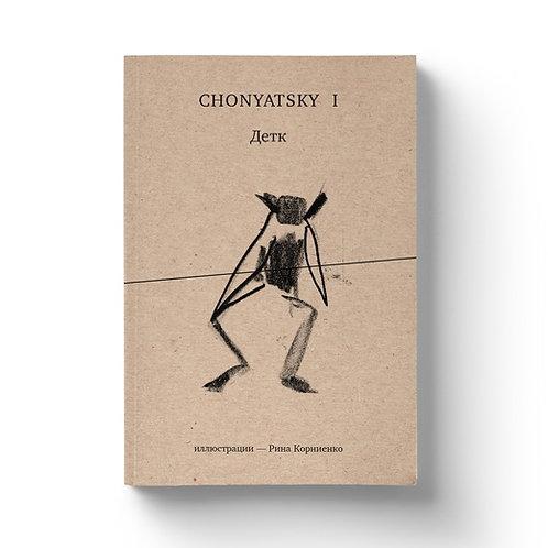 Chonyatsky I. «Детк»