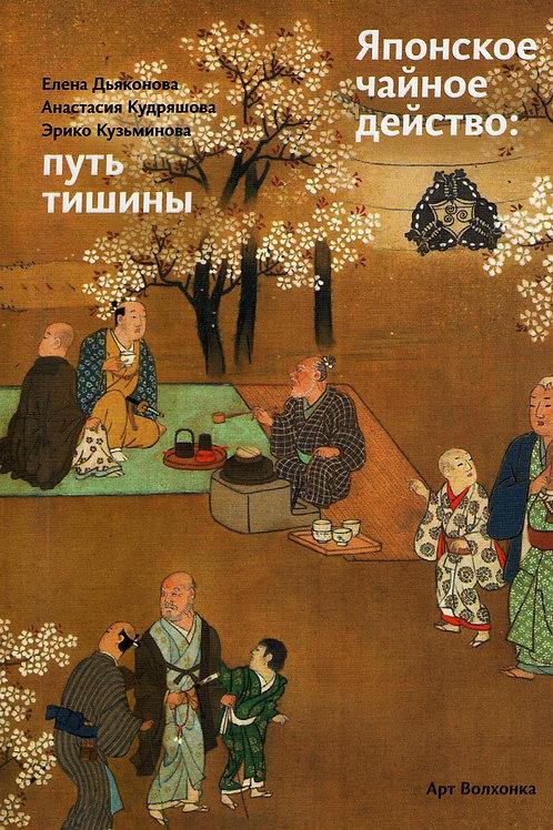 «Японское чайное действо: путь тишины»