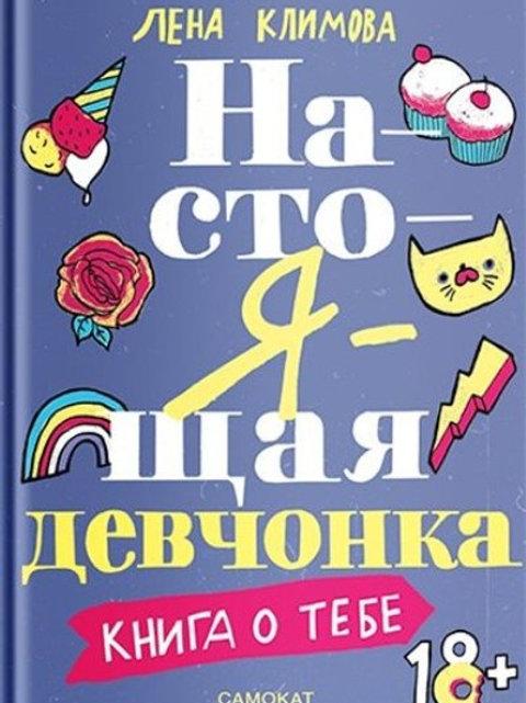 Лена Климова «Настоящая девчонка»