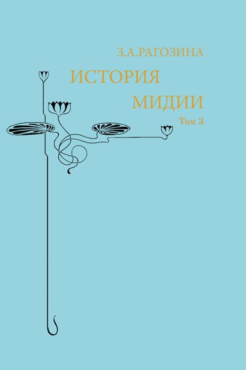 Зинаида Рагозина «Древнейшая история Востока. Том 3. История Мидии»