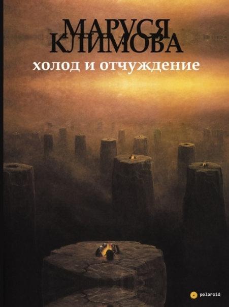 Маруся Климова «Холод и отчуждение»