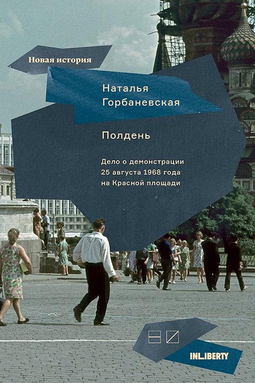 Наталья Горбаневская «Полдень»