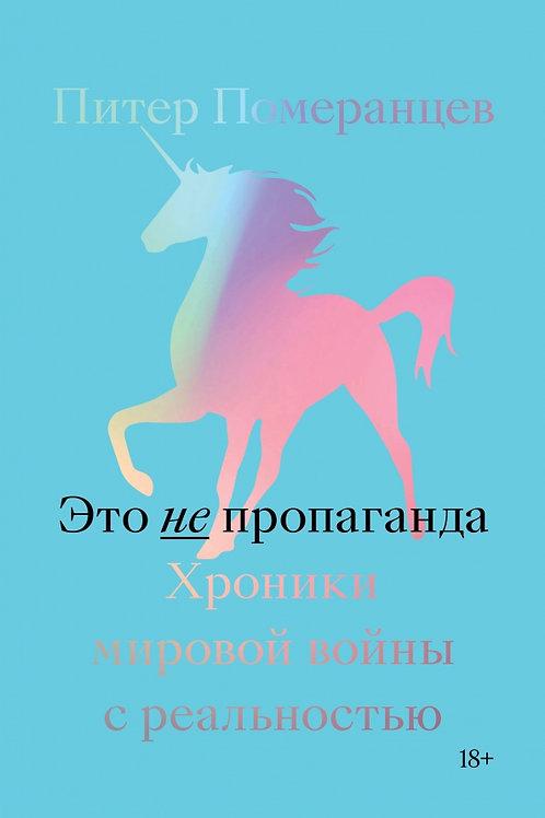 Питер Померанцев «Это не пропаганда. Хроники мировой войны с реальностью»