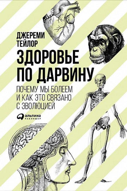 Дж.Тейлор «Здоровье по Дарвину. Почему мы болеем и как это связано с эволюцией»
