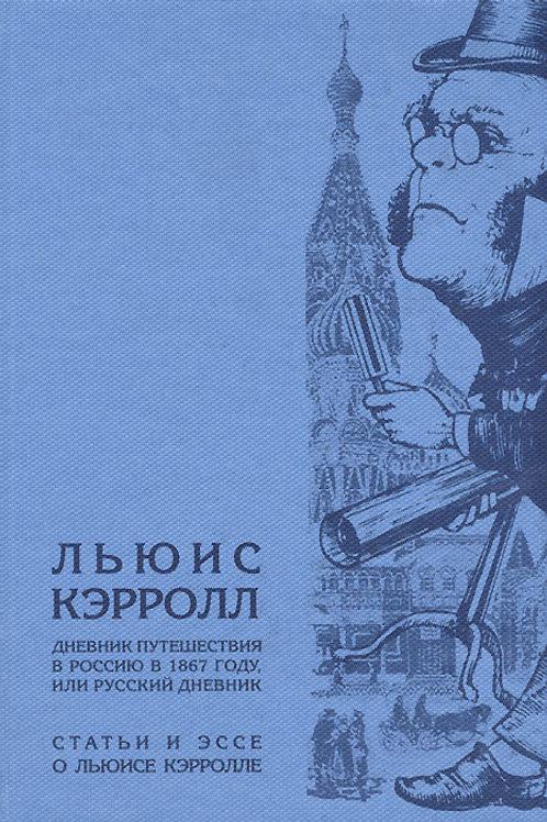 Льюис Кэрролл «Дневник путешествия в Россию в 1867 году, или Русский дневник»