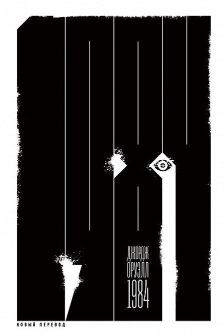 Джордж Оруэлл «1984» (перевод Леонида Бершидского)