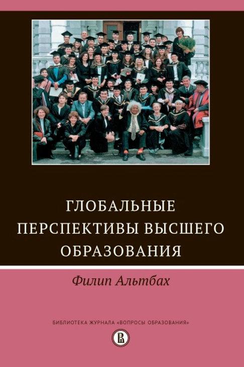 Филип Альтбах «Глобальные перспективы высшего образования»