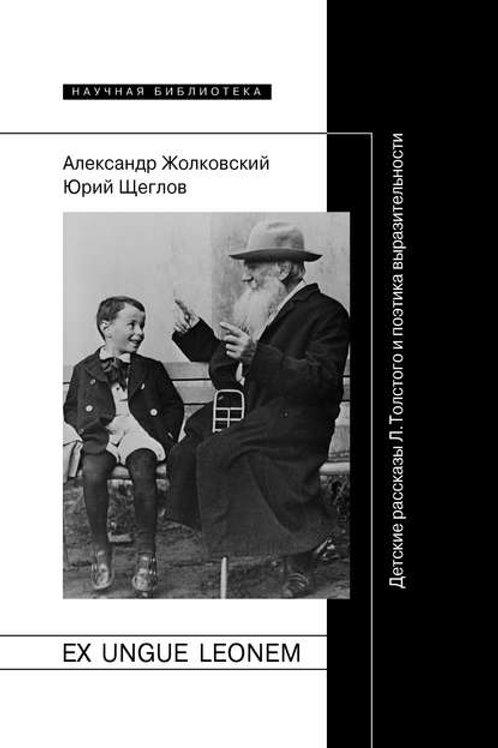 Александр Жолковский, Юрий Щеглов «Ex ungue leonem. Детские рассказы Л.Толстого»