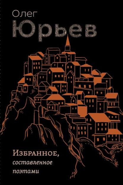 Олег Юрьев «Избранное, составленное поэтами»